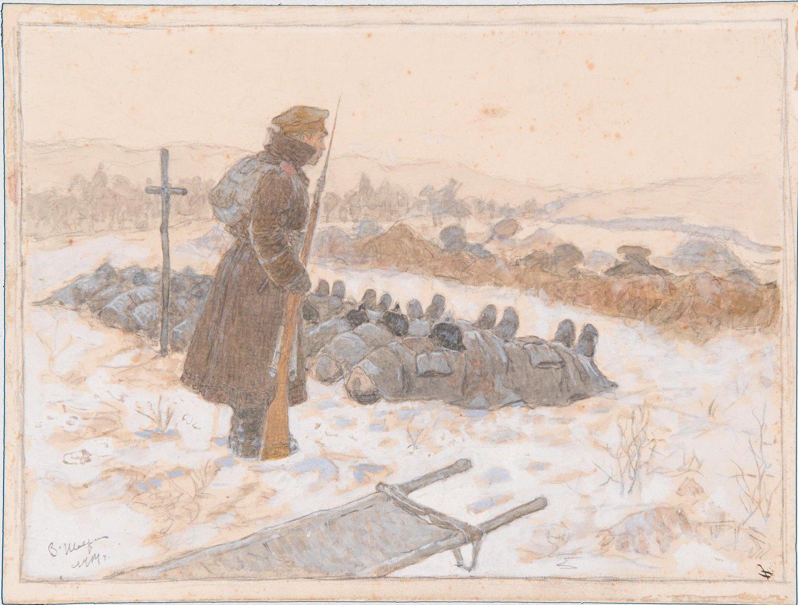 1914-1917. Великая война в изобразительном искусстве