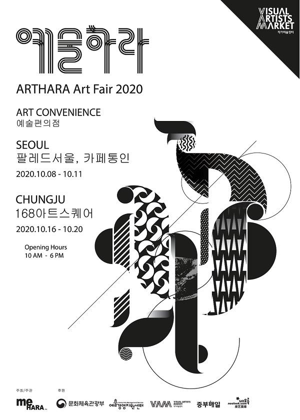 [카페전시]2020 예술하라_예술편의점
