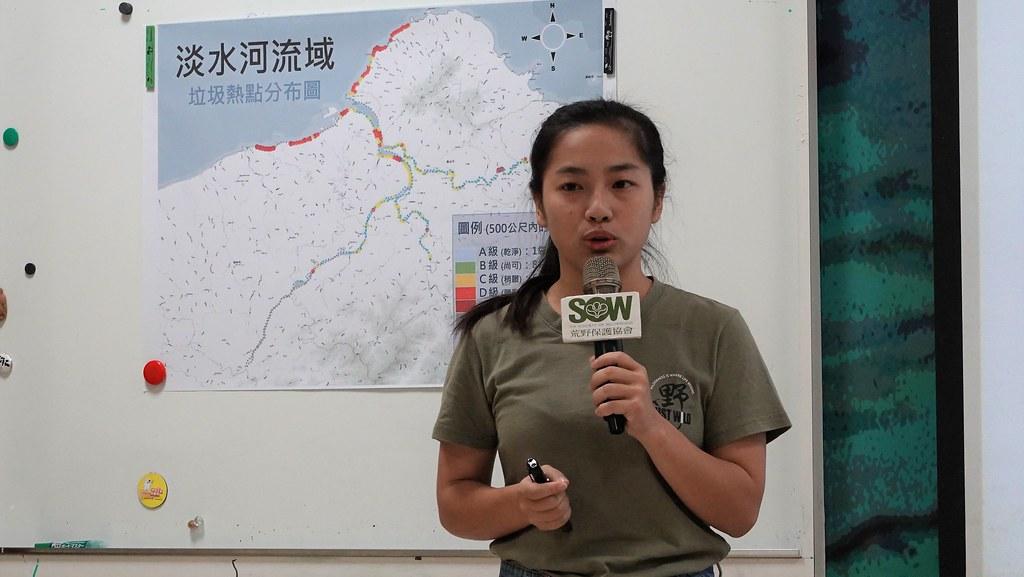 20201005 荒野保護協會淡水河川廢快篩調查報告。荒野保護協會海洋專員徐筱珺