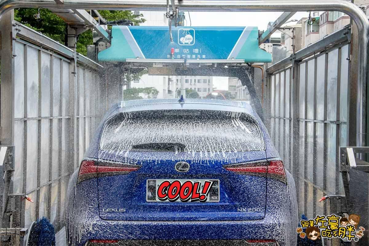 車咕嚕Carguru 無接觸式自動洗車機 -30