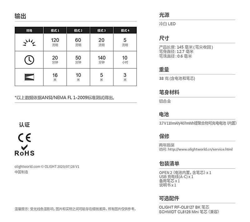OLIGHT OPEN 2 筆燈 130流明 -10