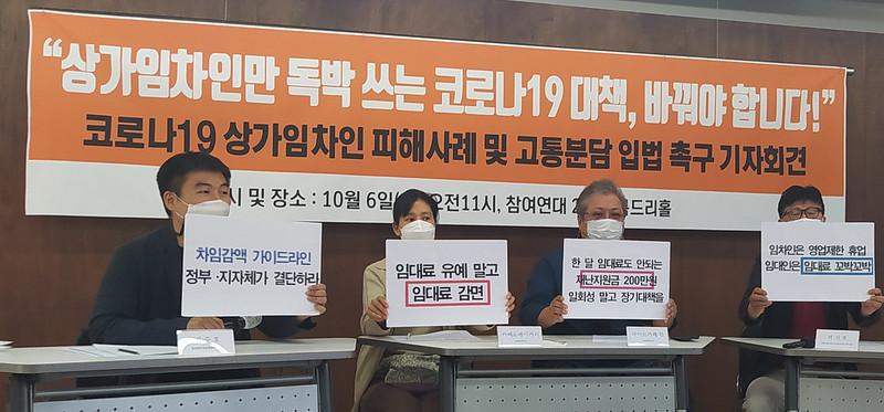 20201006_코로나19상가임차인기자회견 (7)