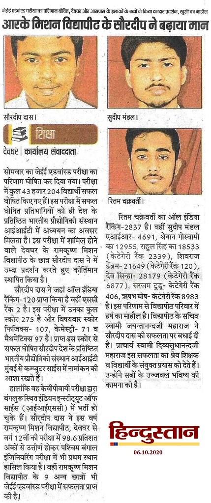 Hindustan 2 - JEE Advanced