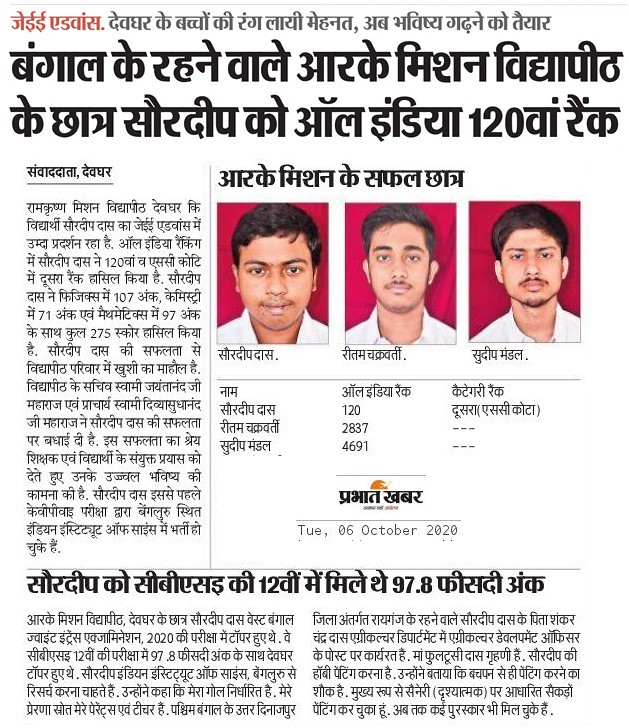 Prabhat Khabar - JEE Advanced