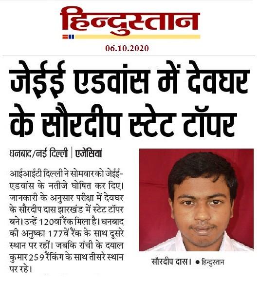 Hindustan 1 - JEE Advanced