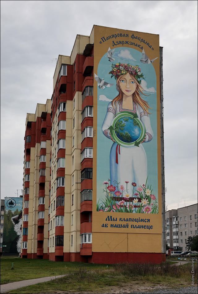 Борисов, Беларусь