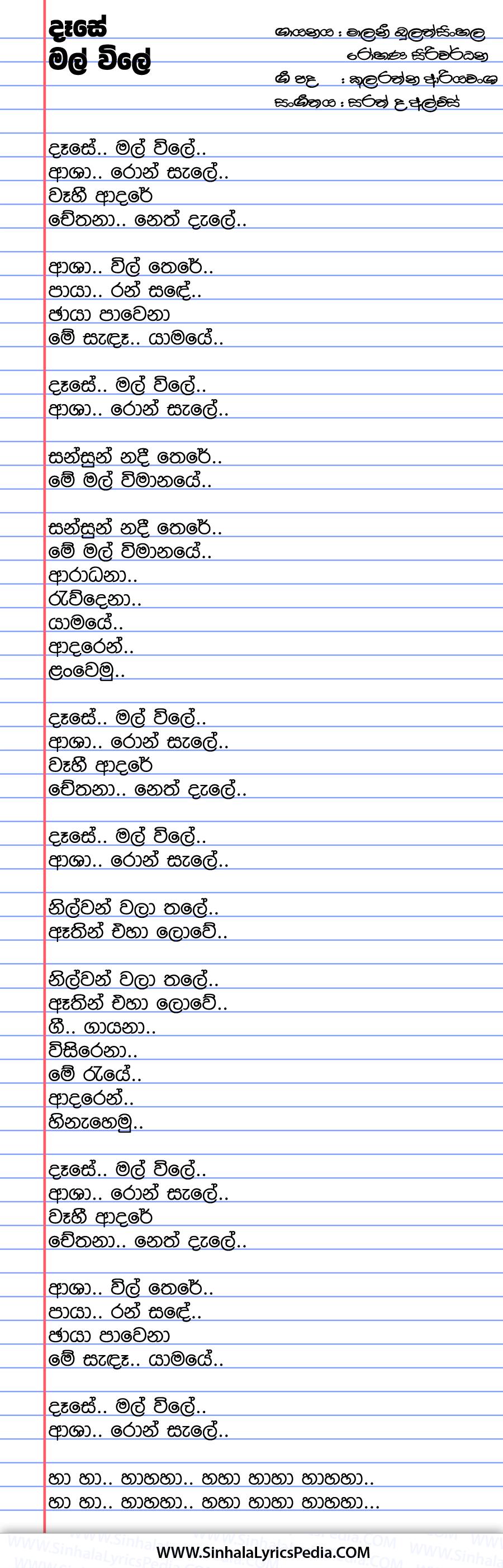 Dase Mal Vile Asha Ron Sale Song Lyrics