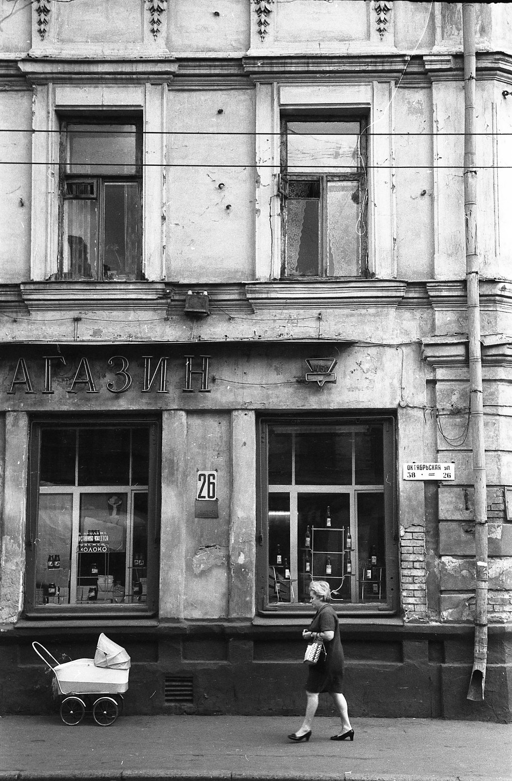 1969. Улица Октябрьская (12)