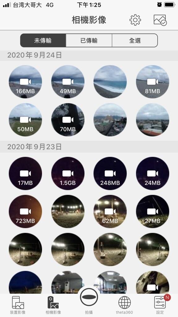 360°全景攝影,360相機RICOH THETA,RICOH THETA V,THETA V360 @陳小可的吃喝玩樂