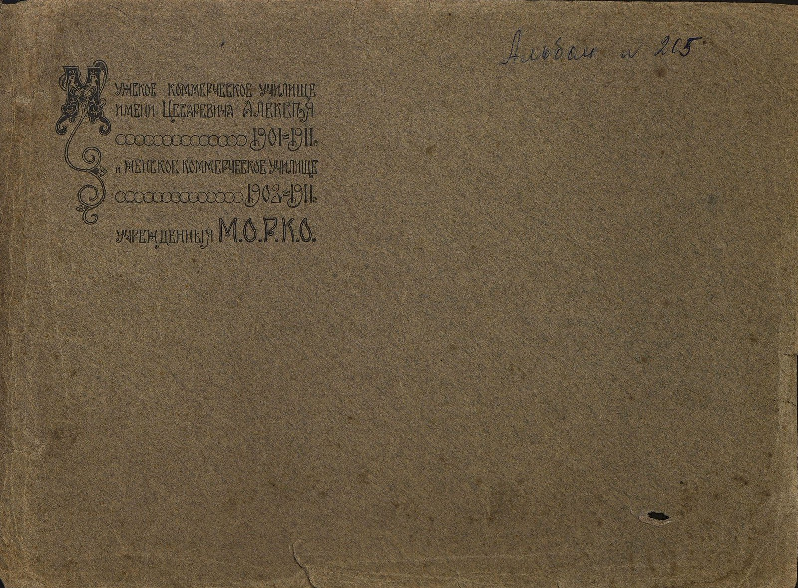 01. Издательская обложка альбома