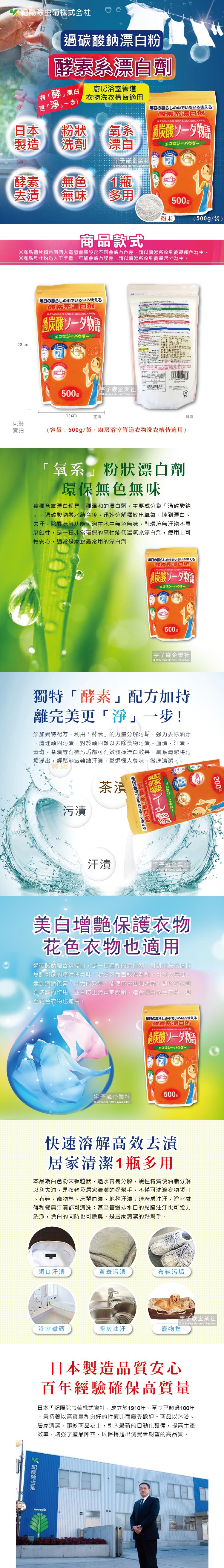 日本Novopin過碳酸鈉漂白粉酵素系漂白劑500g介紹圖