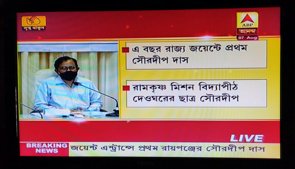 ABP Ananda Screen Shot