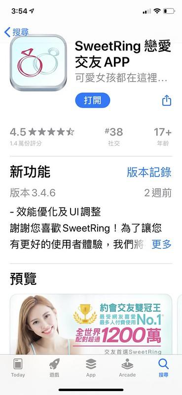 【心得分享】SweetRing讓我們相遇了!真人認證~戀愛結婚交友app推薦 @秤瓶樂遊遊