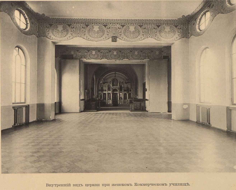 23. Внутренний вид церкви при женском Коммерческом училище