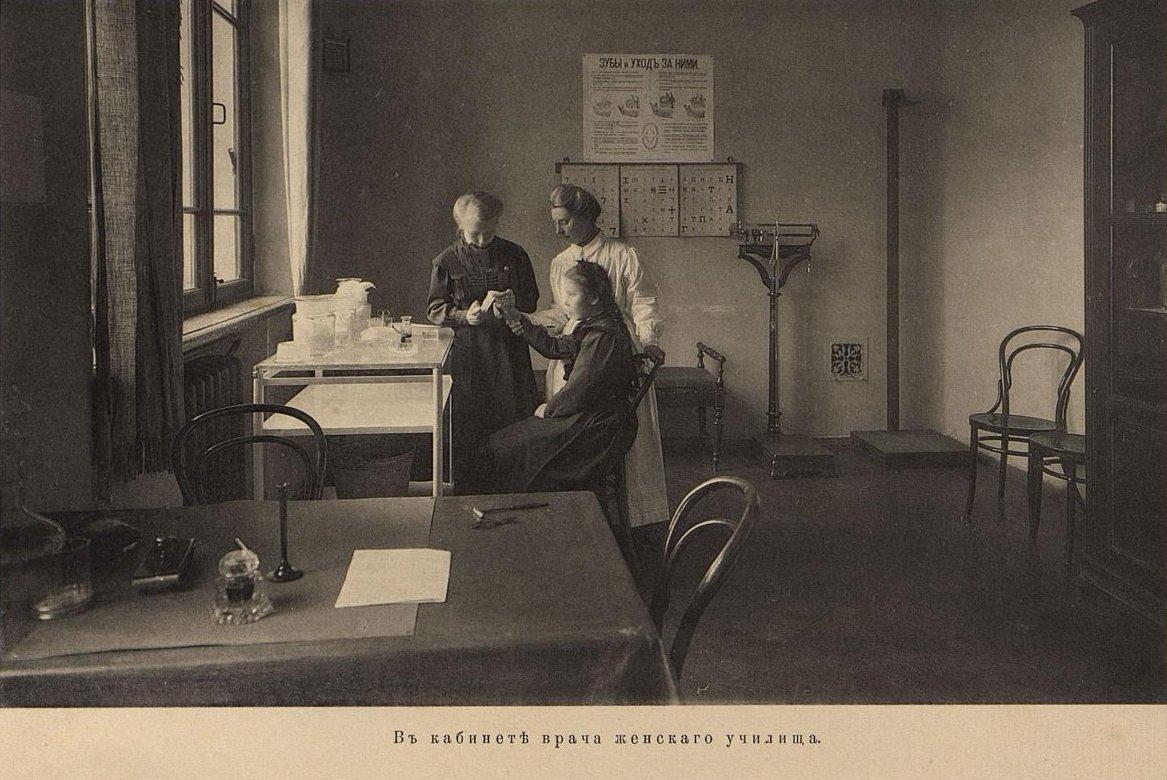 16а. В кабинете врача женского училища