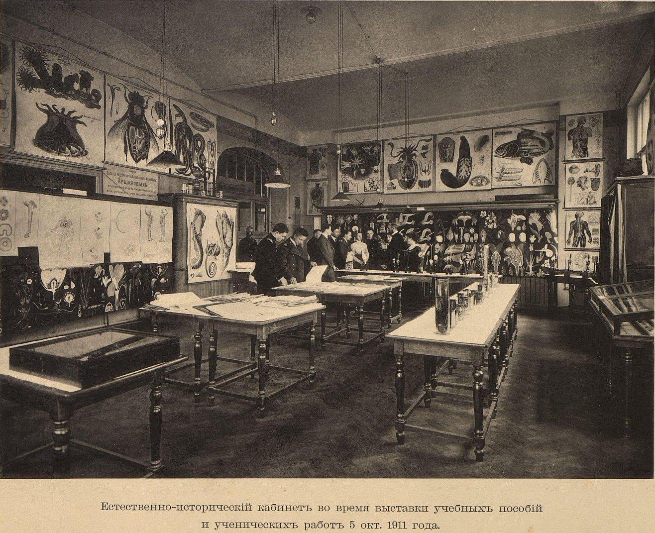 05. Естественно-исторический кабинет во время выставки учебных пособий и ученических работ 5 окт. 1911 года
