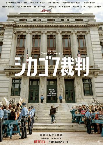 映画『シカゴ7裁判』© 1997-2016 Netflix, Inc.