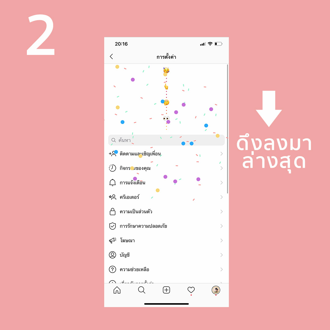 how-to-change-icon-instagram-02