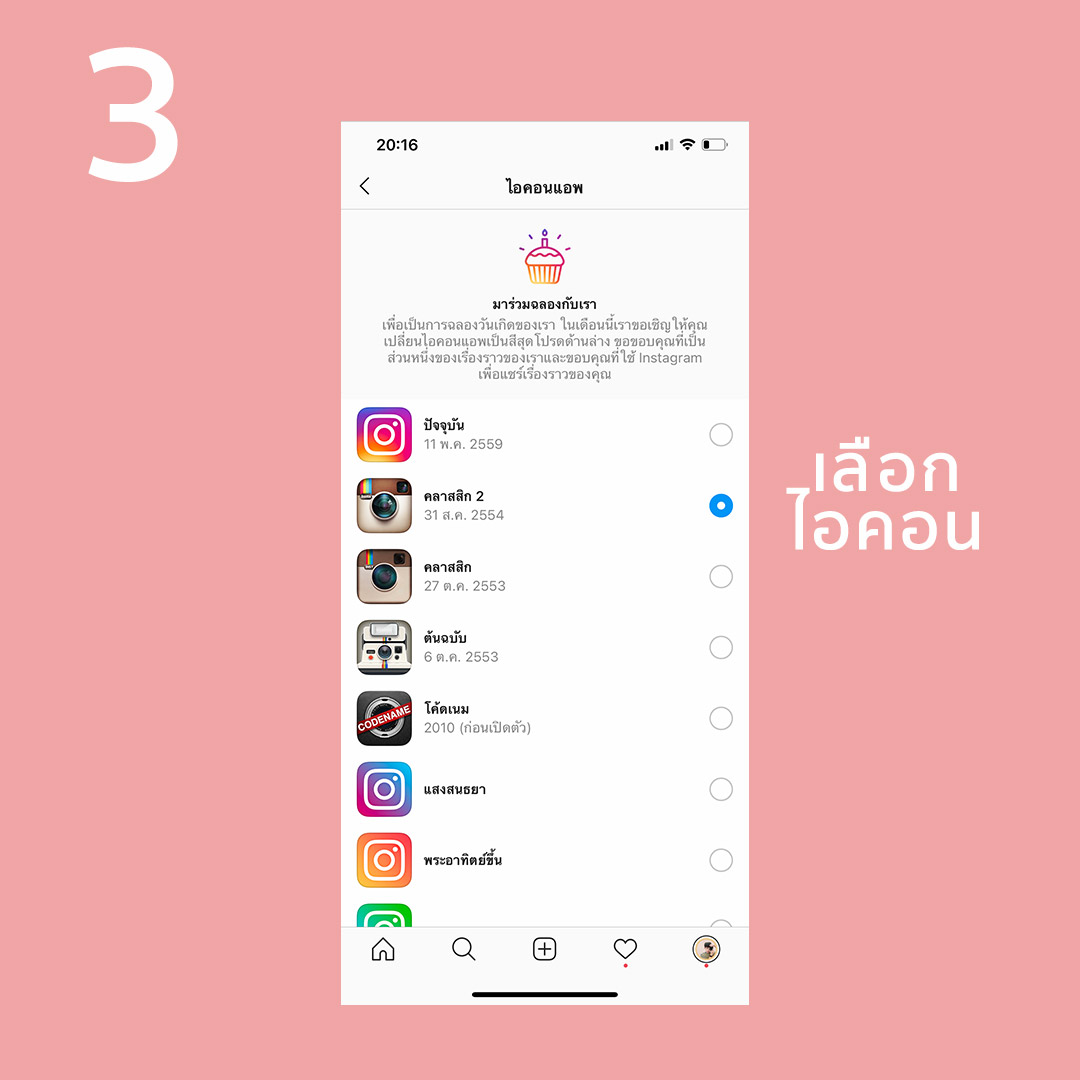 how-to-change-icon-instagram-03