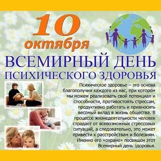 10 октября - Всемирный день психического здоровья