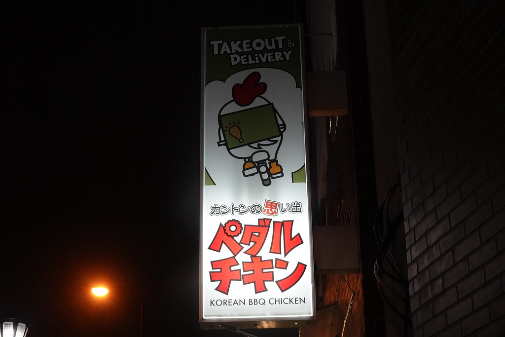 ペダルチキン(要町)