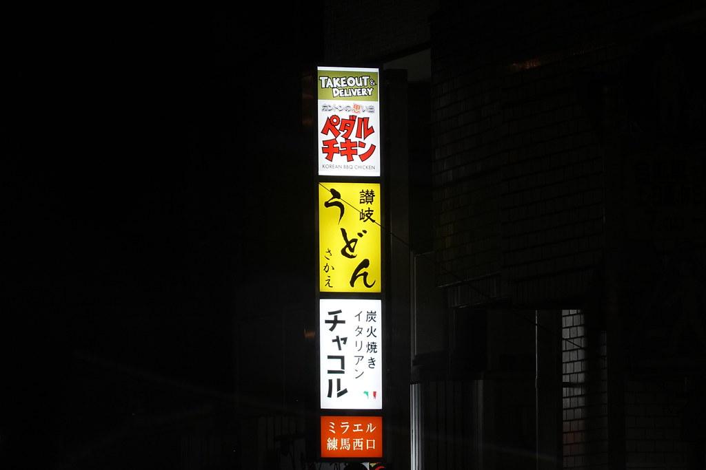 ペダルチキン(練馬)