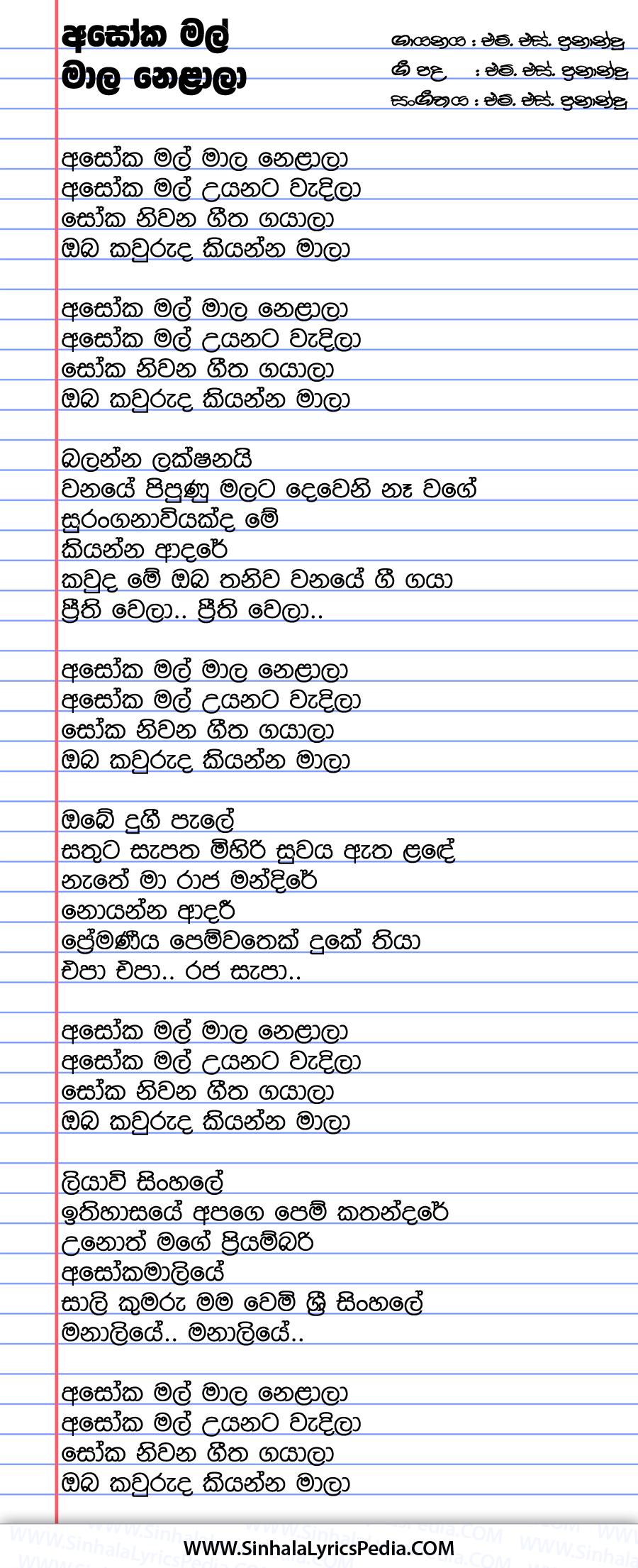 Ashoka Mal Mala Nelala Song Lyrics