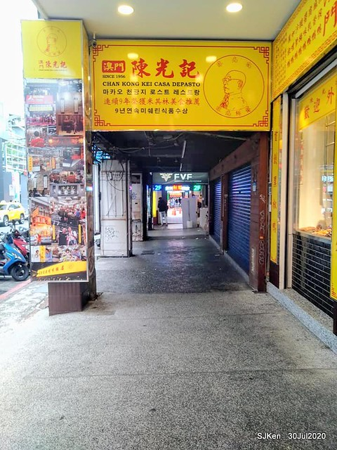 "Michelin guide Macau dishes ""澳門陳光記燒味餐廳"" ( Chan Kong Kei Casa Depasto),July 30, 2020 , at  Taipei by SJKen"