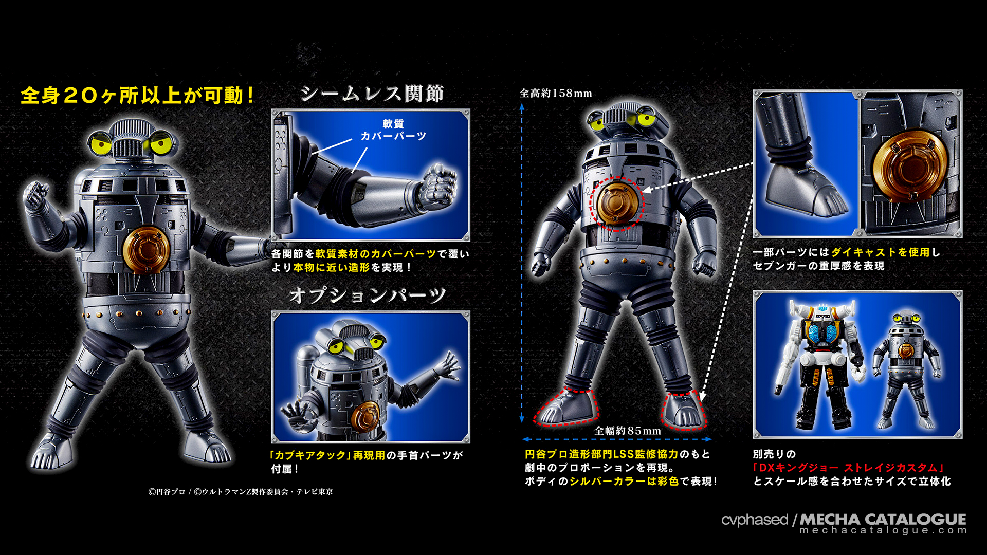 "I Definitely Want One! ""Ultraman Z"" Special Unit No.1 Sevenger"