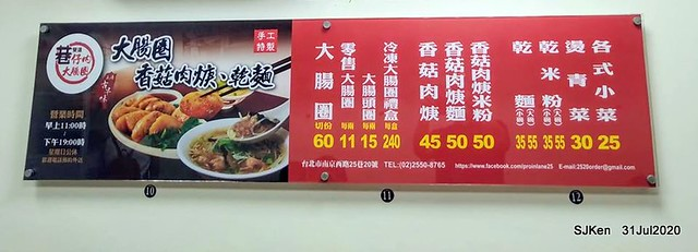 "Taiwan traditional dishes "" 雙連巷仔內大腸煎"" (Streamed pork large intestine circle), Taipei, Taiwan, SJKen, July 31, 2020"