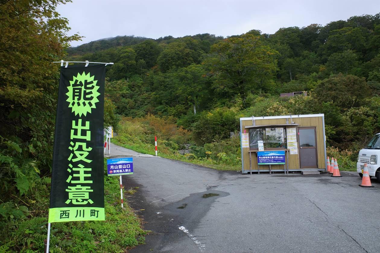 姥沢登山口