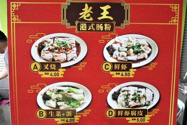 Jiali Cafe chee cheong fun stall menu