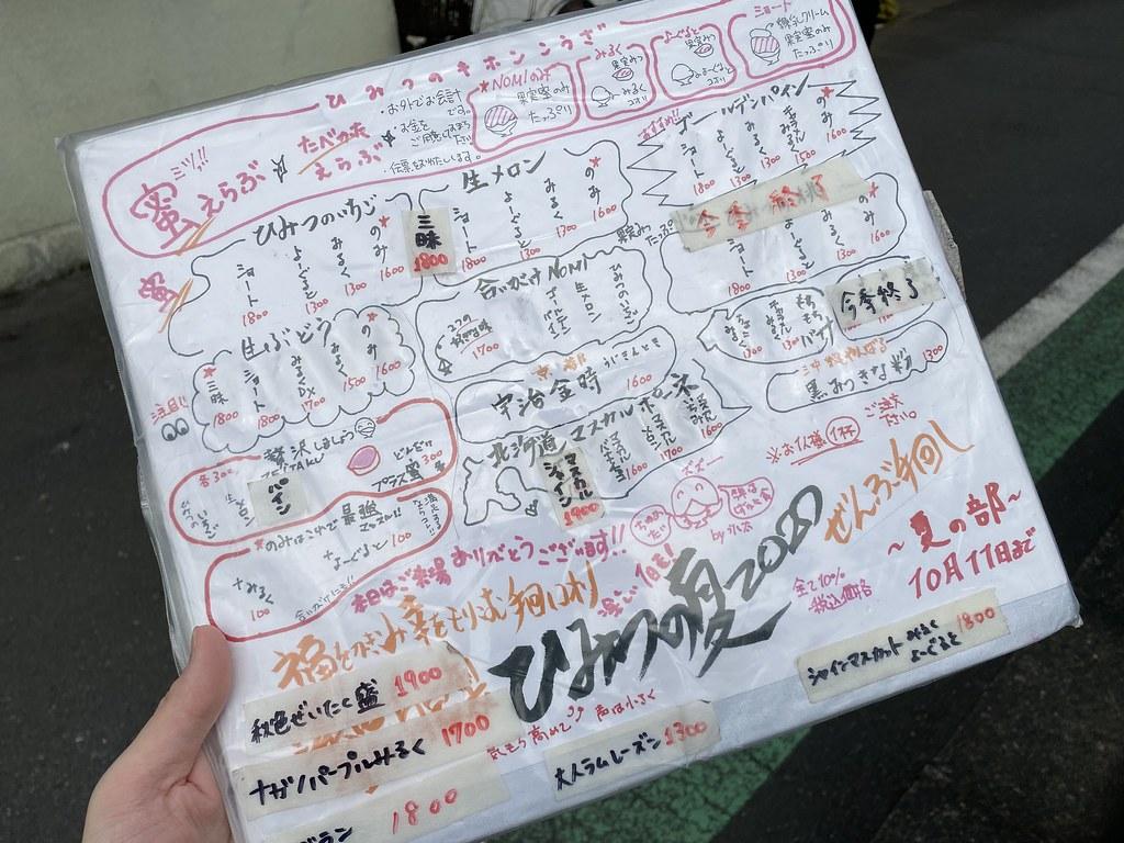 ひみつ堂_02