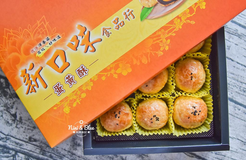 新口味蛋黃酥.彰化蛋黃酥05