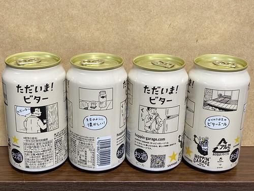 ただいまビター サッポロ ビール