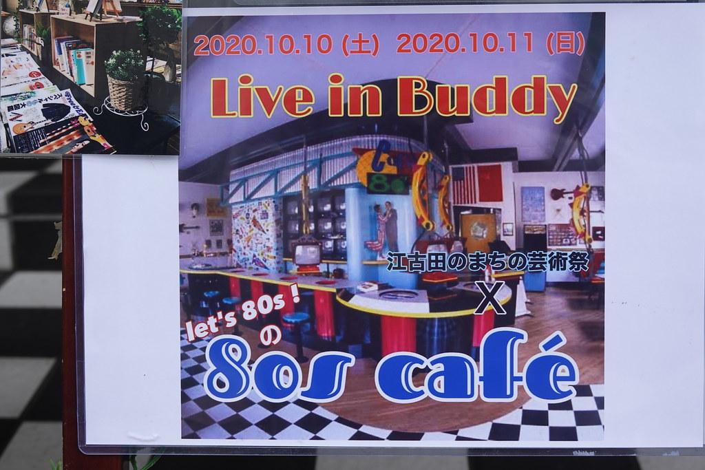 BUDDY(江古田)