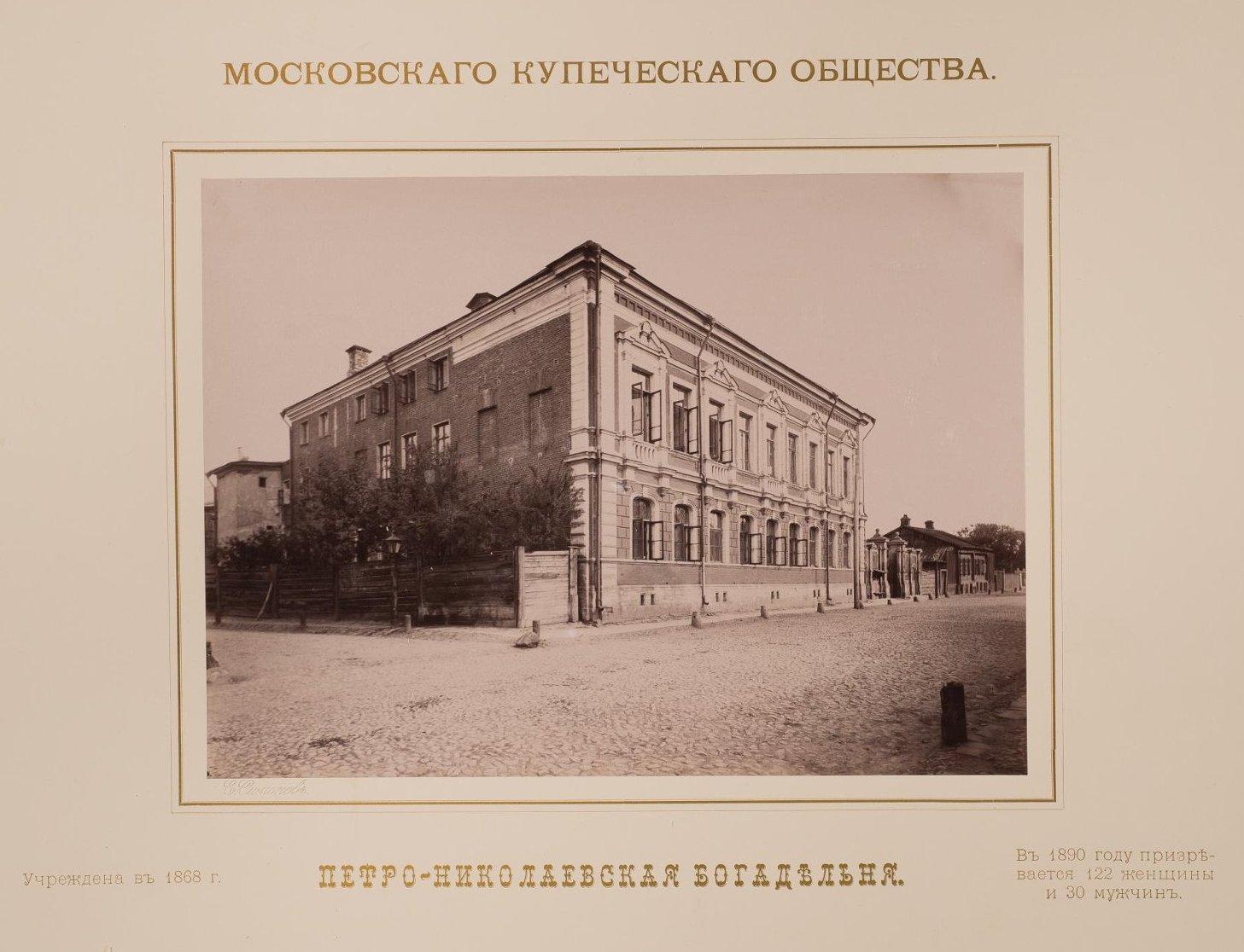 21. Петро-Николаевская богодельня