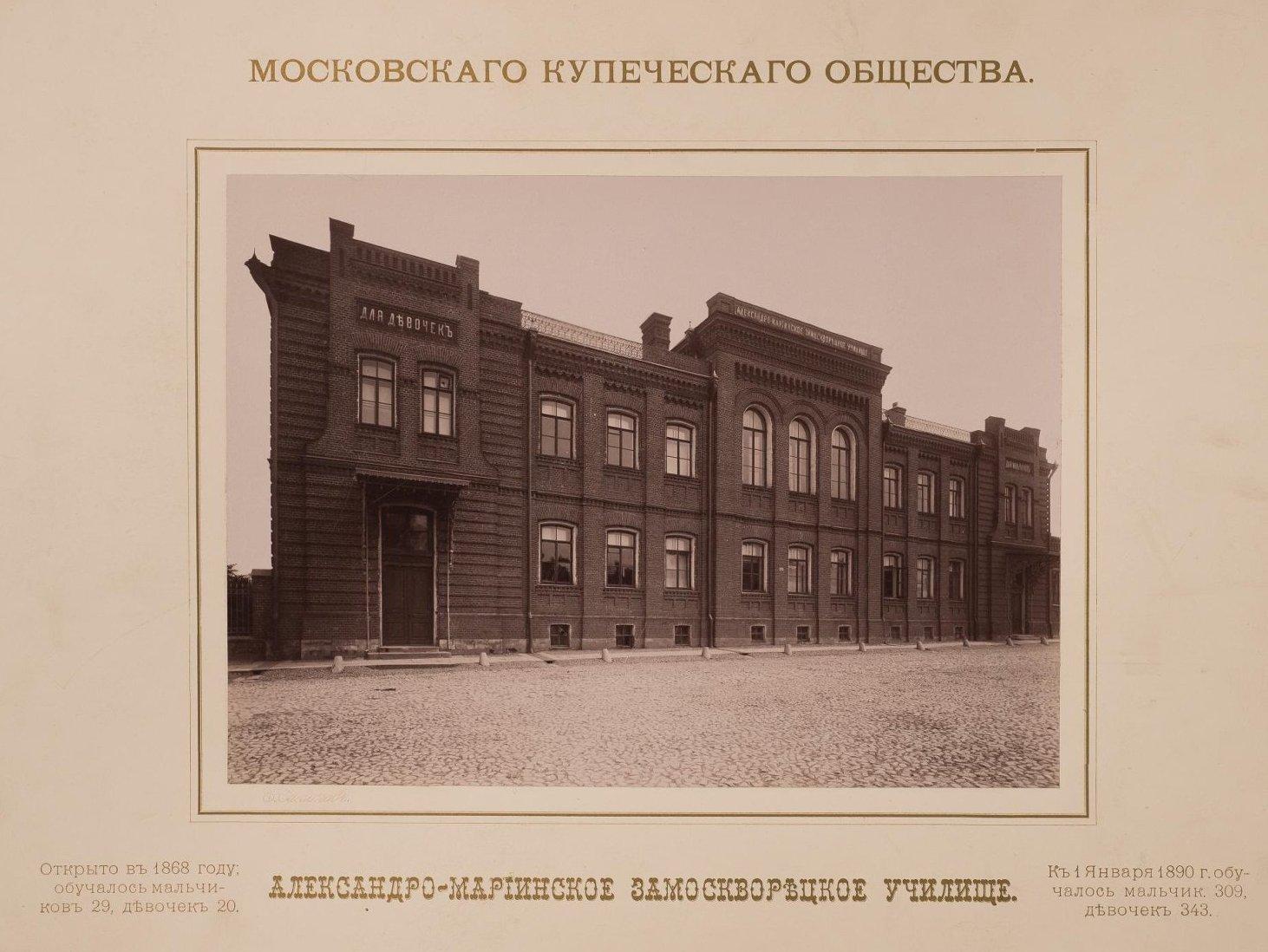 20. Александро-Мариинское замоскворецкое училище