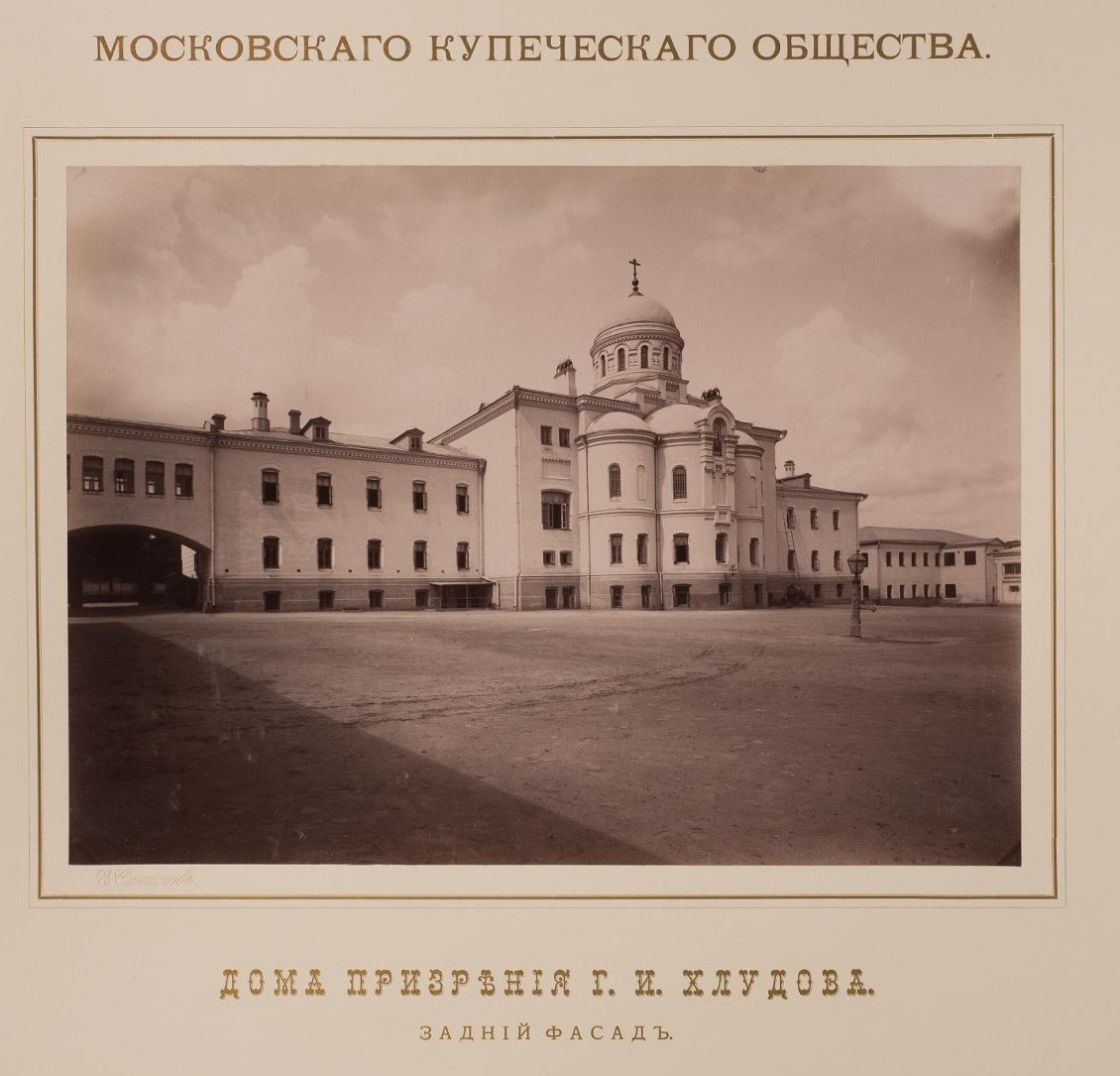 18. Дом призрения Г.И. Хлудова. Задний фасад