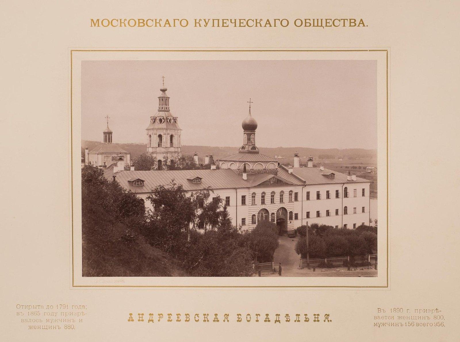 02. Андреевская богодельня