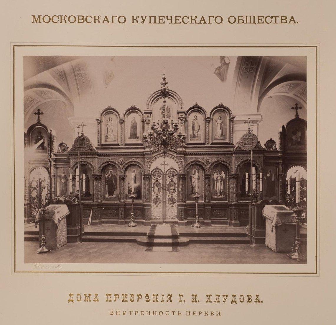19. Дома призрения Д.И. Хлудова. Внутренность церкви