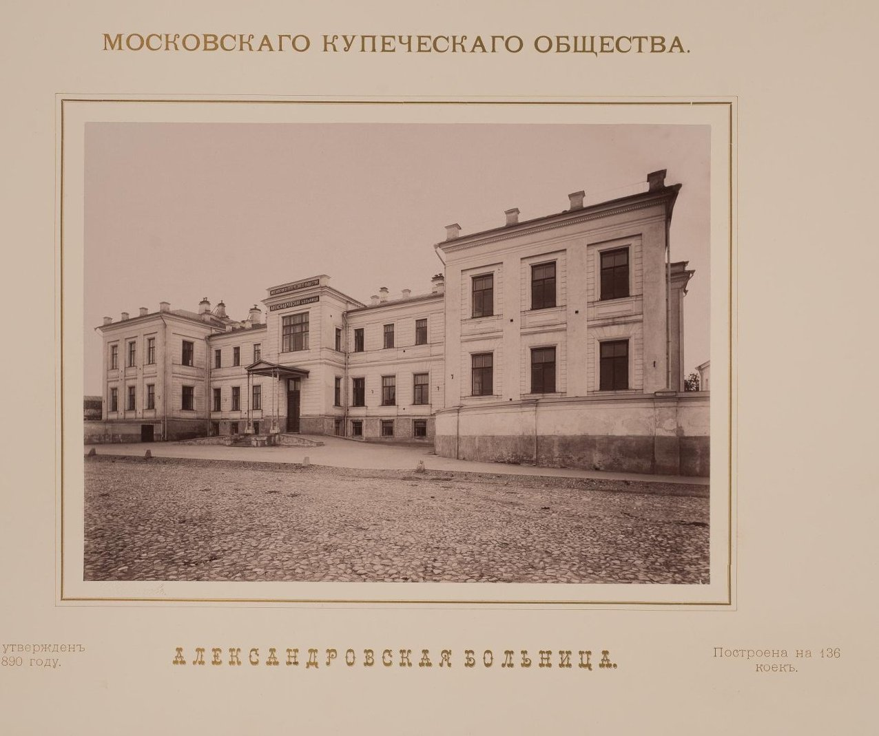 14. Александровская больница