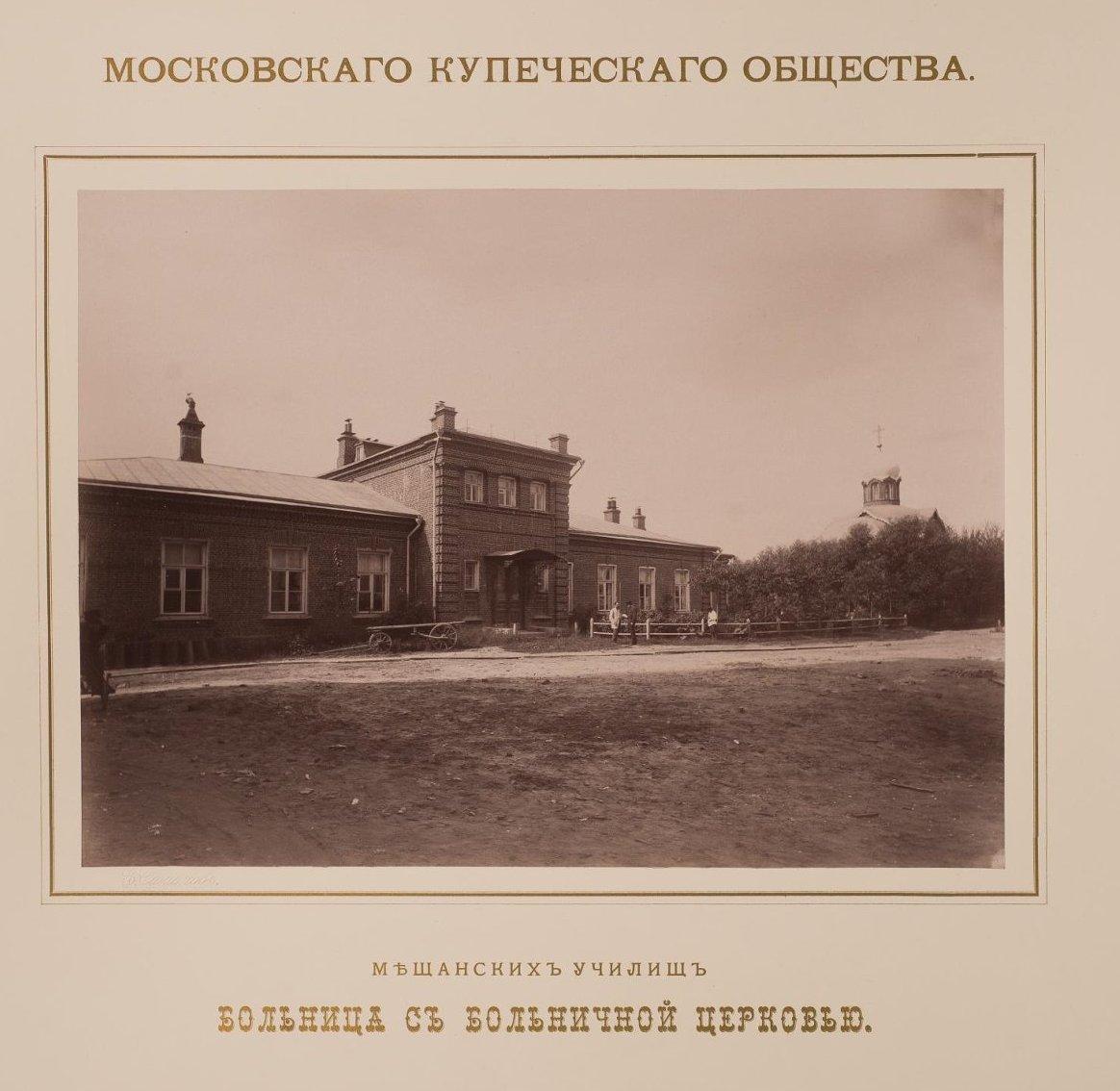 07. Мещанские училища. Больница с больничной церковью