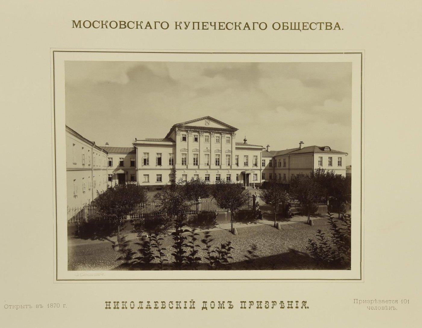 11. Николаевский дом призрения