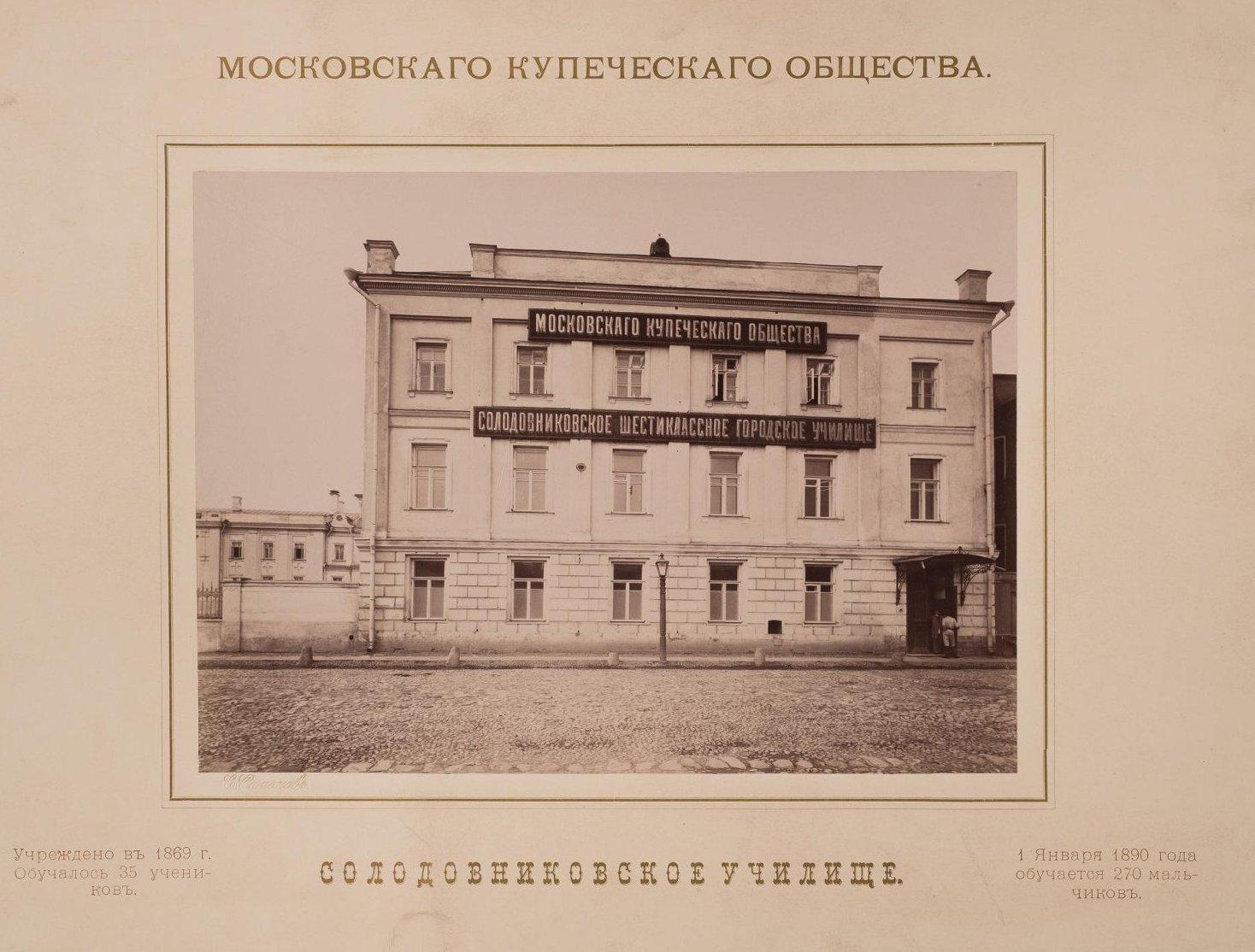 08. Солодовниковское училище