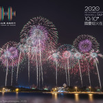 2020 National Day Fireworks ,Taiwan