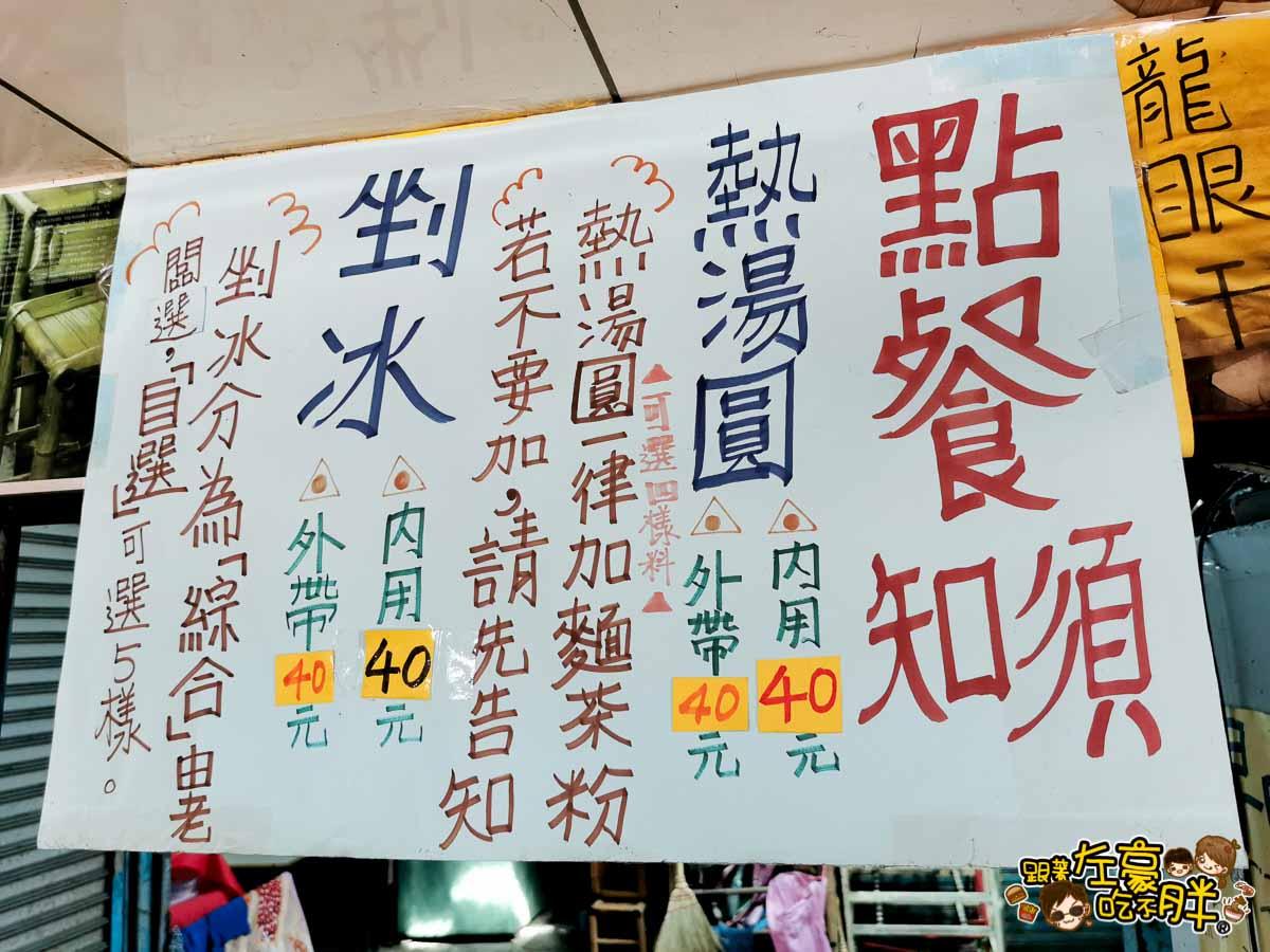 台南麻豆美食 龍泉冰店 百年老店-9
