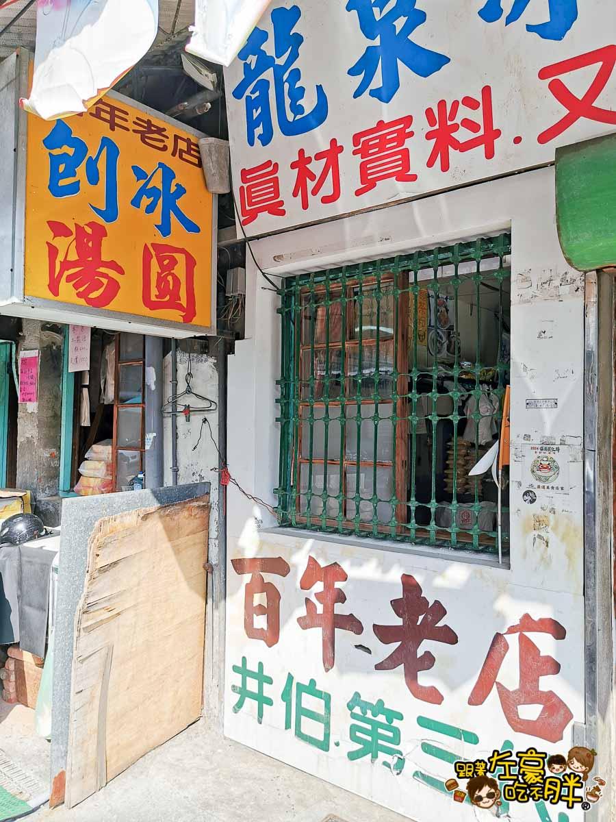 台南麻豆美食 龍泉冰店 百年老店-27