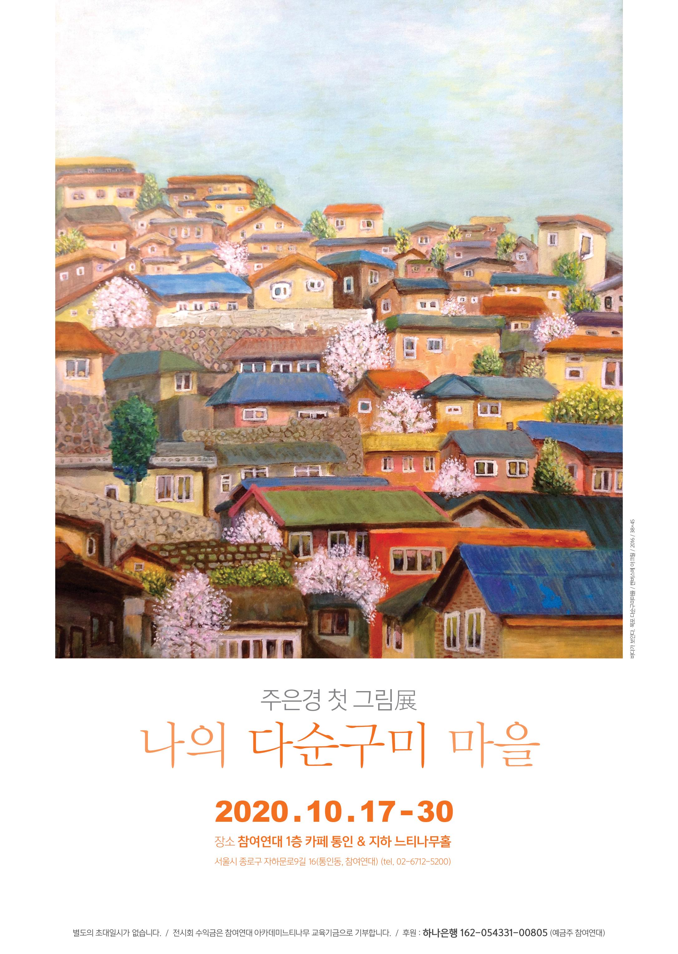 [카페전시]주은경 그림전_나의 다순구미 마을