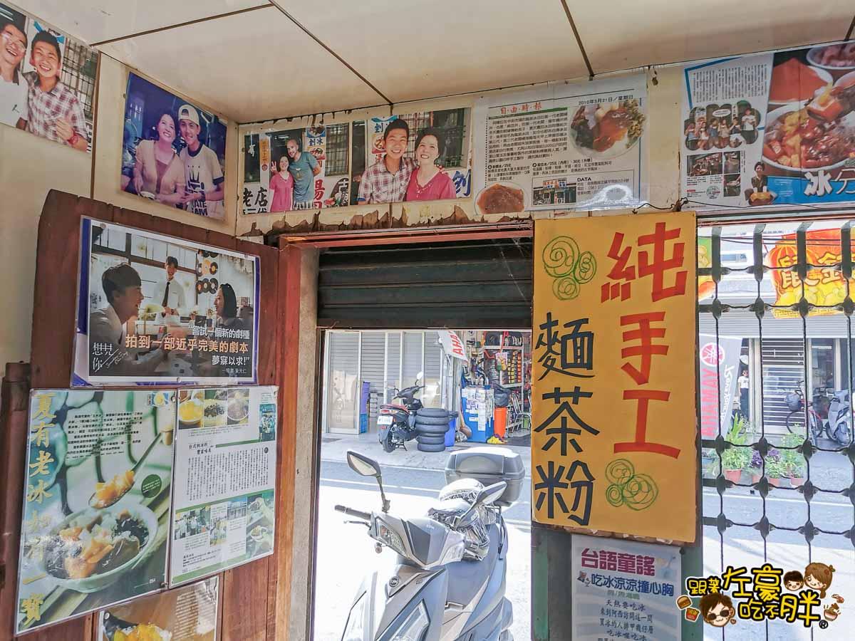 台南麻豆美食 龍泉冰店 百年老店-8